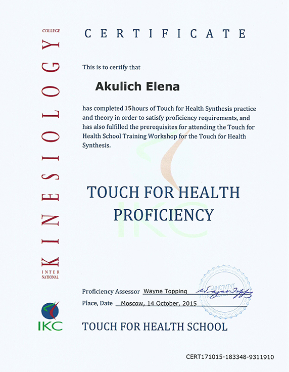 TFH_Proficiency