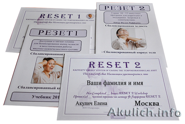 reset_rezet
