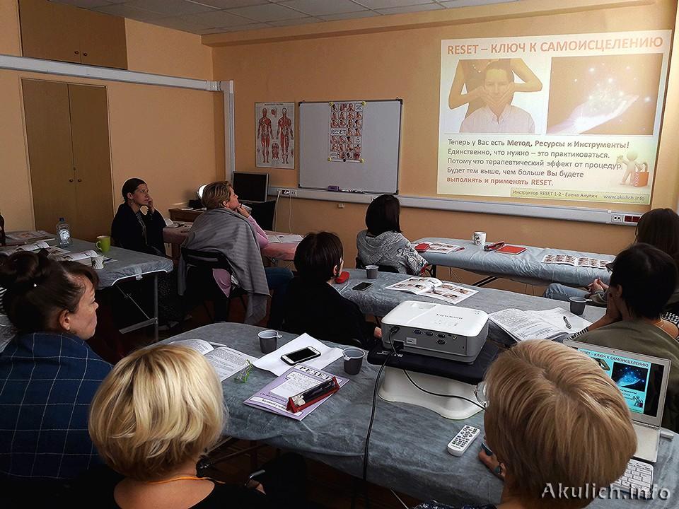 Обучение методу Резет в Москве