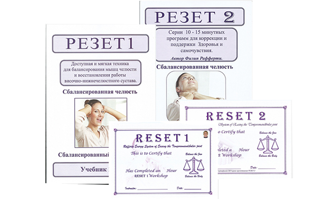 Семинар по RESET в Москве