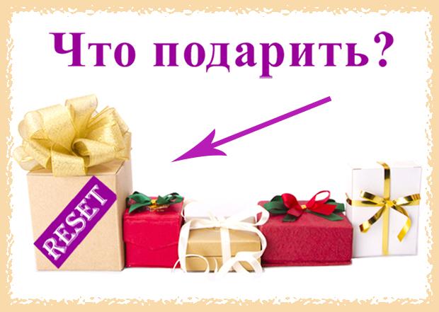 Полезные подарки, что подарить