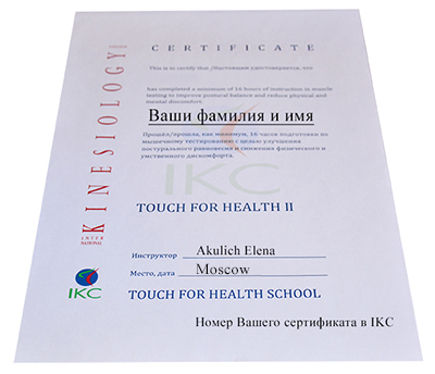 Целебное Прикосновение второй курс, Touch for Health 2