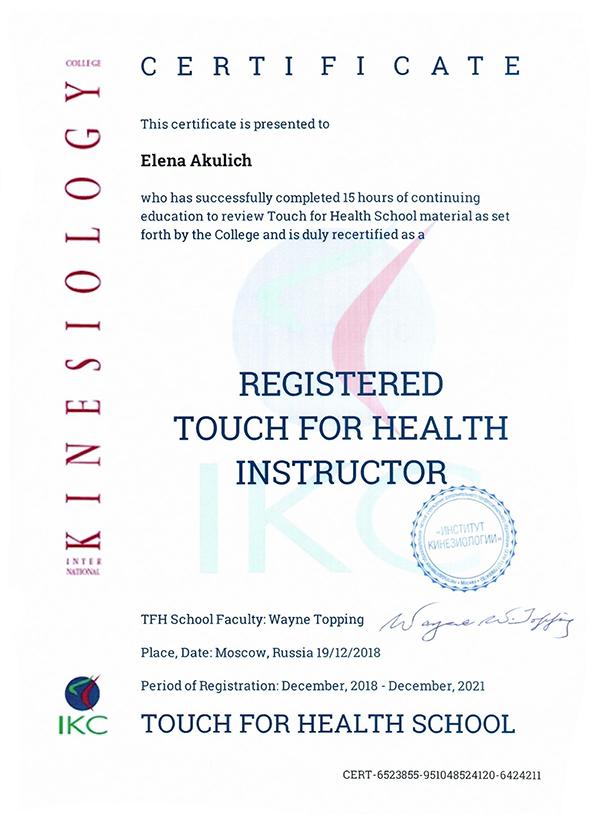 Сертификат инструктора TFH Елены Акулич
