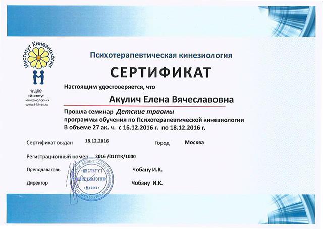 childhood-trauma-certificate