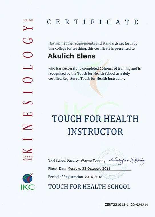 Сертификат Инструктор Touch for Health