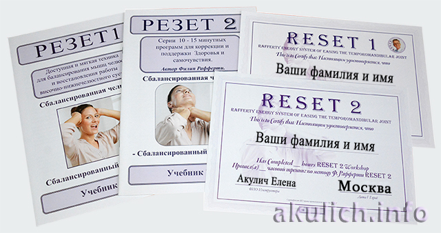 rezet2_reset2