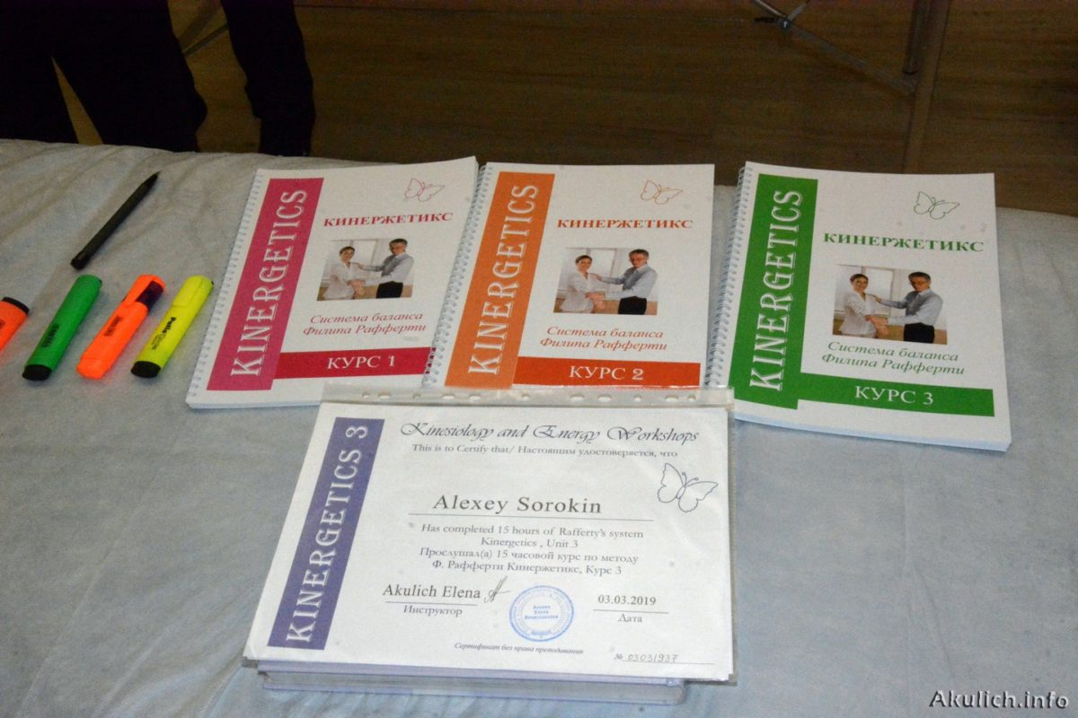 Обучение методу Kinergetics - Кинерджетика