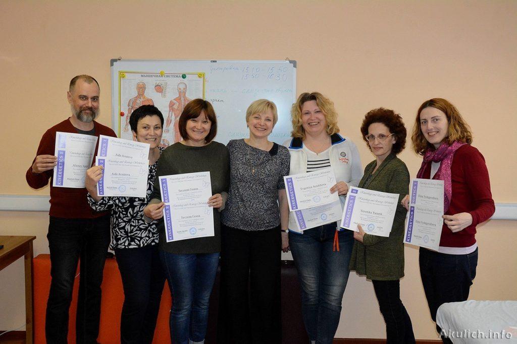 Кинерджетика - обучение в Москве